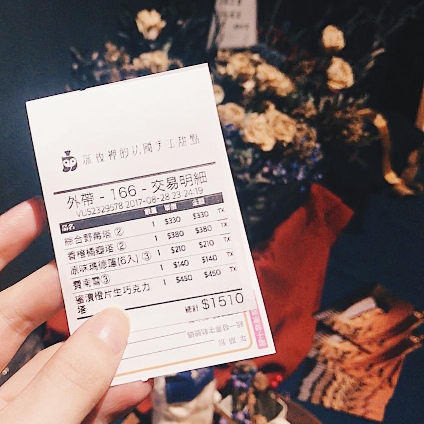 台北古亭站 | 深夜的法國手工甜點,實體店新開幕