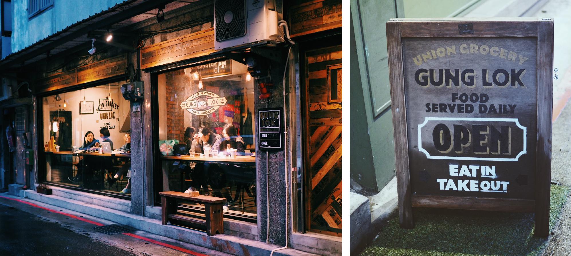 台北赤峰街的創意港式茶餐廳美食:共楽 Gung Lok