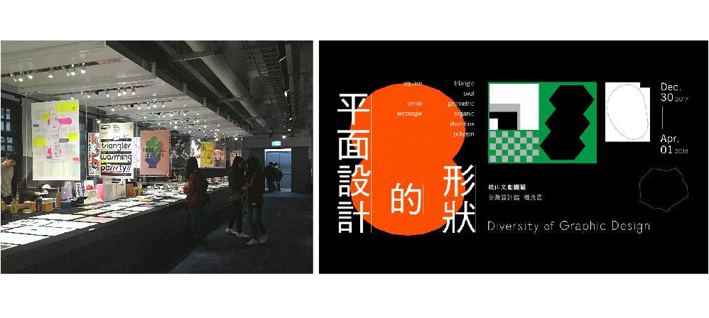 台灣 設計 平面設計的形狀 主題 特展