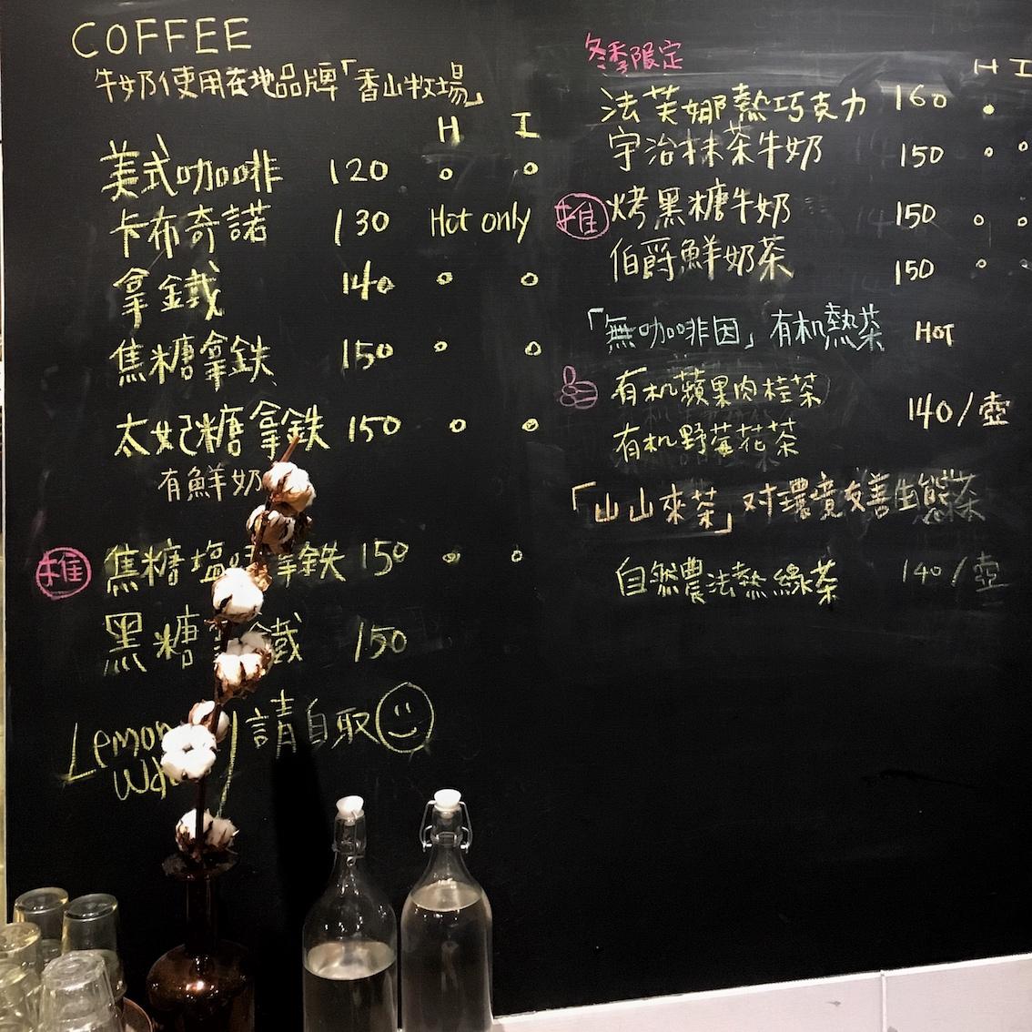 特搜 新竹 咖啡廳 約 姊妹 一起 享受 美好 午茶時光 一百種味道