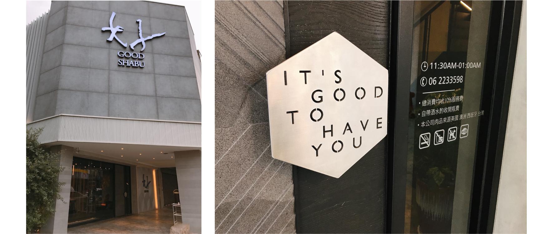 台南 It's Good To Have You 有你真好 火鍋 沙龍