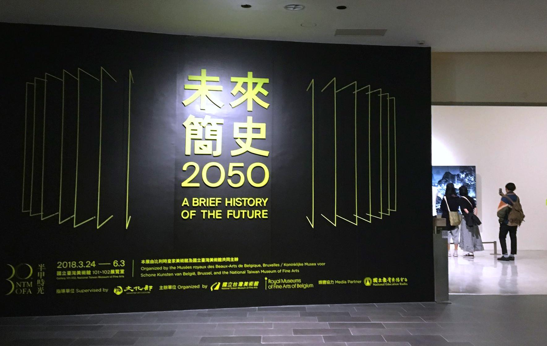 2050 未來簡史 一場 藝術 科技 對話